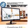 КБ Конструктор|Разработка КМД|Инжиниринг