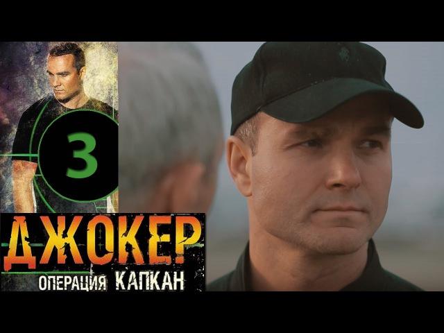 Джокер 2 Операция Капкан 3 серия русский боевик HD