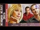 Женщина желает знать 3 серия (2008) HD 720p
