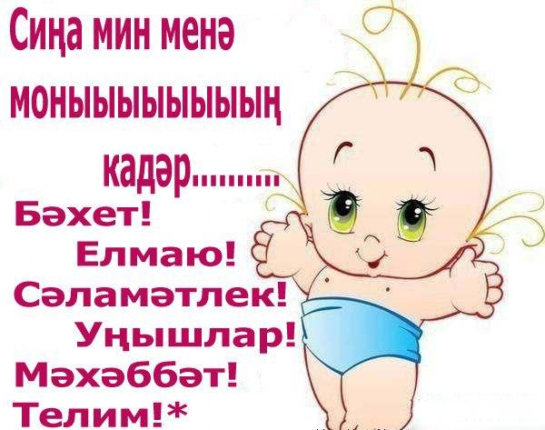 Татарские поздравления на день рождения малыша