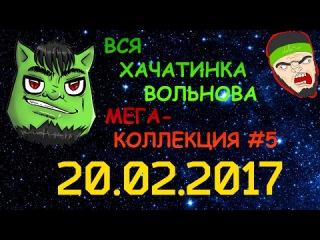 ВОЛЬНОВ MEGA-MIX #5 - ХАЧАТИНКА - ПОЛНОЕ СОБРАНИЕ ()