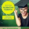 Развитие памяти. Курсы в Воронеже