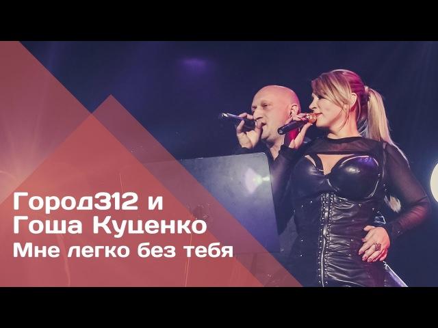ГОРОД 312 и Гоша Куценко Мне легко без тебя концерт ЧБК 28 10 2016