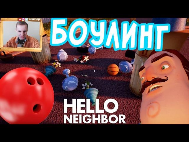 №367 БОУЛИНГ в ПРИВЕТ СОСЕД HELLO NEIGHBOR helloneighbor приветсосед tinyBuild DynamicPixels