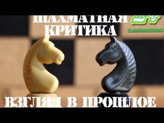ШАХМАТНАЯ КРИТИКА - ВЗГЛЯД В ПРОШЛОЕ. Смотрим партии турниров 2005 года