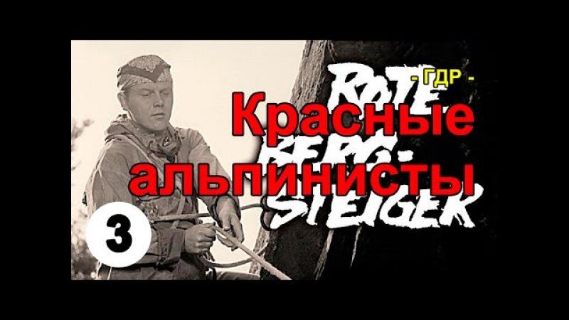 Красные альпинисты 1967 ГДР 03 серия