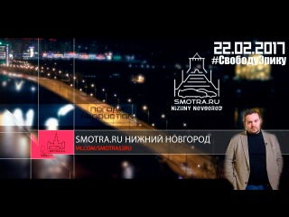 В поддержу Китуашвили Эрика Давидовича.  Smotra Нижний Новгород.
