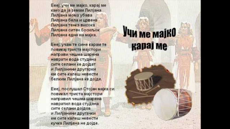 Uci Me Majko Karaj Me Macedonian Song