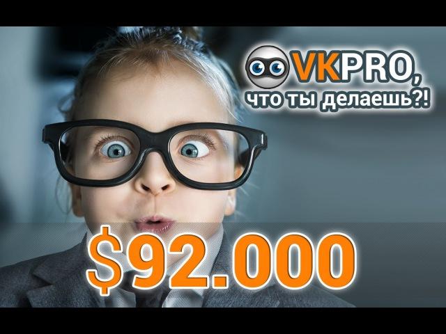 VKPro ОТЗЫВ   ШОК!! $92 000 за 20 месяцев!! (Вместе с VKPRO)