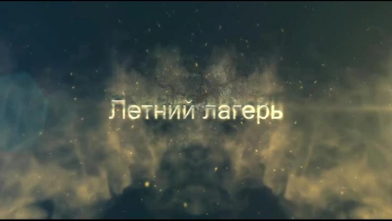 ФОТОКРОССИНГ 2017 - вожатых 2 смена