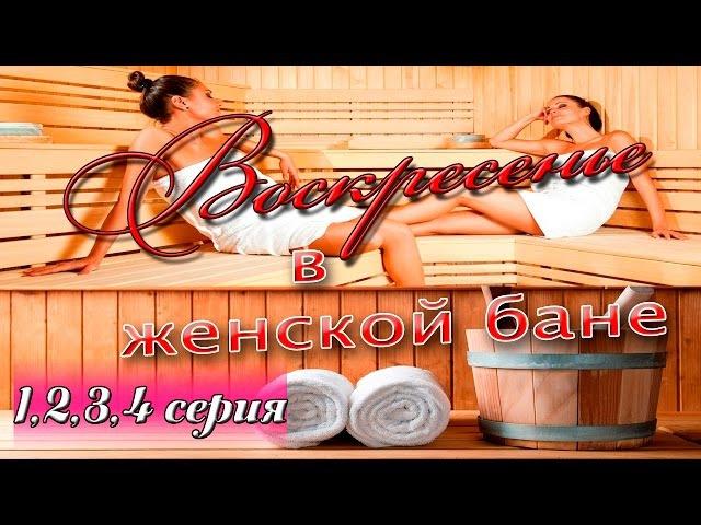 Воскресенье в женской бане 1 2 3 4 серия Комедия Мелодрама Все серии