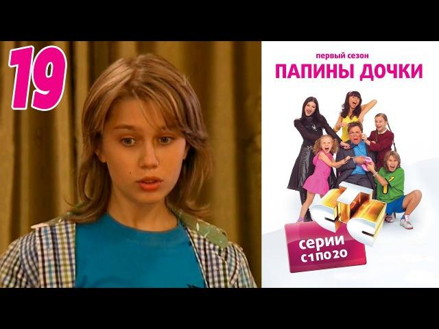 Папины дочки Сезон 1 Серия 19