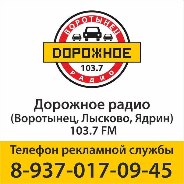 дорожное радио поздравления сегодня телефон адреса карте