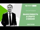 Выносливость в спорте и жизни Алексей Панферов из Angry Boys в Лектории I Love Supersport