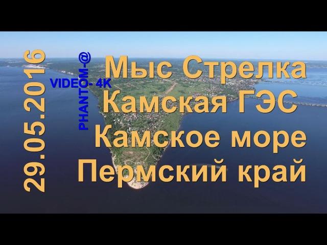 Мыс Стрелка Камская ГЭС и Камское море Пермский край полет 29 05 2016 UltraHD