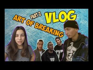 "Vlog: ""Art of breaking"" part 2/Интервью BBoy's: Vicious/Pirat/Kuzya"