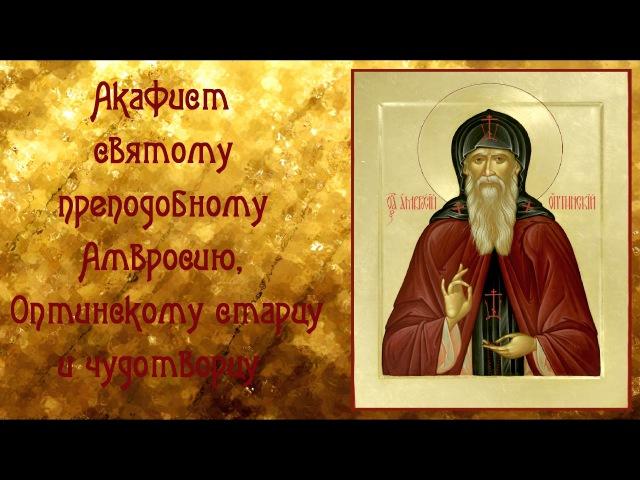 О помощи в поисках работы Акафист Святому преподобному Амвросию Оптинскому старцу и чудотворцу