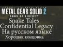 Metal Gear Solid 2: Snake Tales - Confidential Legacy Good Ending RUS