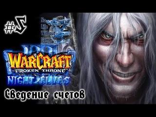 Warcraft III:The Frozen Throne[#5] - Сведение счетов (Прохождение на русском(Без комментариев))
