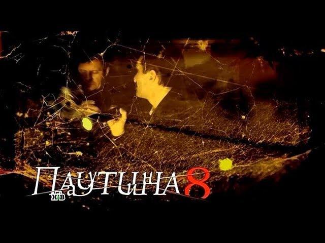 Паутина 8 сезон 10 серия