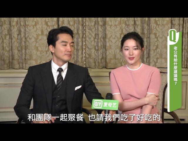 愛奇藝新劇《師任堂》李英愛、宋承憲專訪