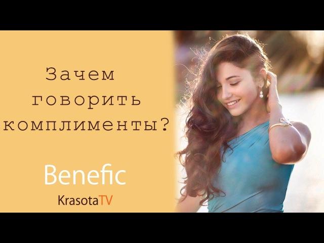 Зачем говорить комплименты 5 языков любви benefic
