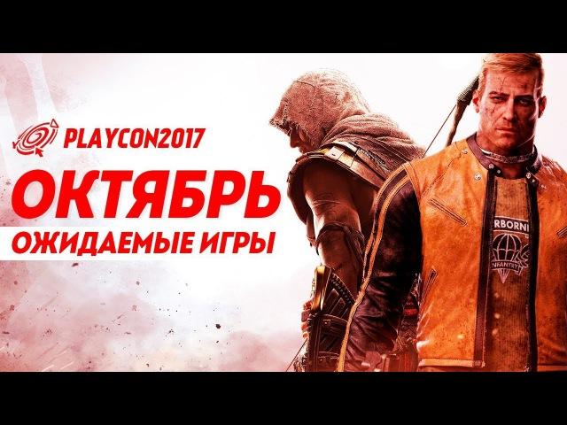 PLAYCON | Самые ожидаемые игры 2017 Октябрь.