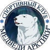 "СК ""Медведи Арктики"""
