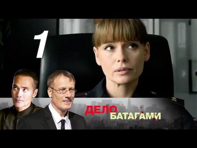 Дело Батагами Санитар 1 серия 2014 Боевик @ Русские сериалы