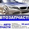 62parts.ru