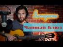 Чайный Блюз OST Восьмидесятые кавер от Корнилова Данилы на канале Ckrendel Covers