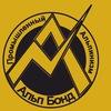 Промышленные альпинисты АЛЬП БОНД Москва