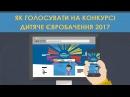 Anastasiya Baginska – ЯК ГОЛОСУВАТИ на конкурсі Дитяче Євробачення 2017