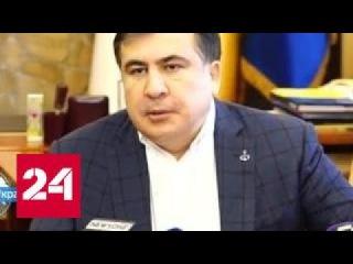 Апатрид Саакашвили не сдается на волю Порошенко