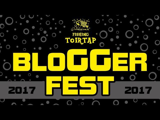 Тут нужно 100% быть Первый фестиваль FISH блогеров Украины Fishing Toirtap Blogger Fest 2017