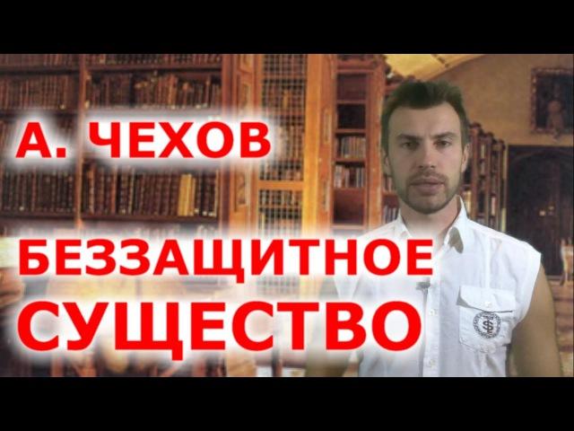 Беззащитное СУЩЕСТВО Антон Чехов