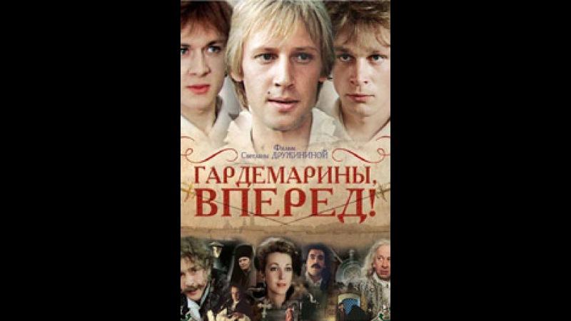 Гардемарины, вперед! 1 серия (1987)