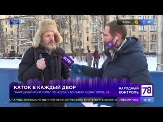 """Программа """"Народный контроль"""". Эфир от"""