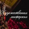 Художник Альбина М. I портреты I шаржи I картины