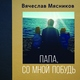 Вячеслав Мясников - Мы понимаем только с годами