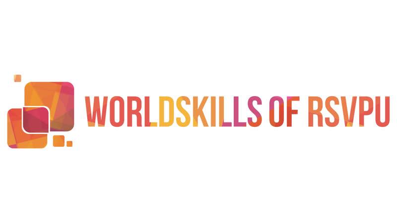 World Skills of RSVPU 2018
