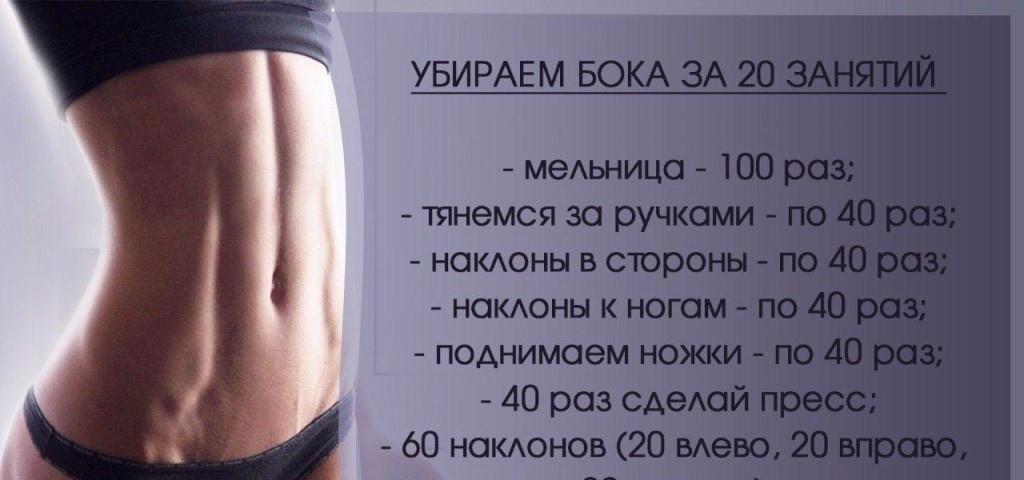 Похудение в области талии и живота упражнения