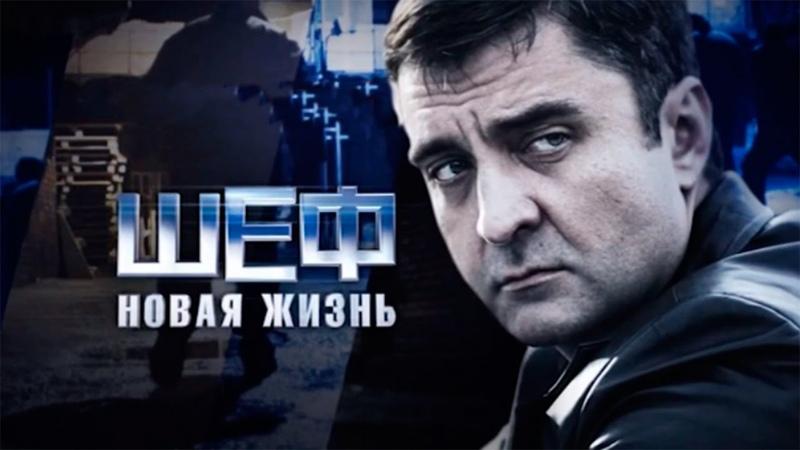 шеф новая жизнь 5 серия Преступление и наказание HDTV 1080i