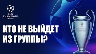 Лига чемпионов   Кто не выйдет из группы? Большой обзор на футбол