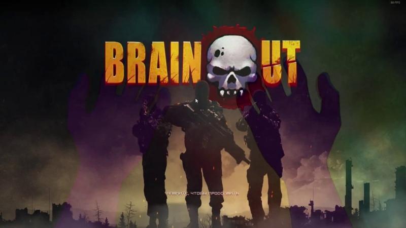 шок skali поиграл в brain out!изи топ 1!(feat l1l k1nd)