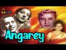 Angaray 1954 Songs Nargis Nasiir Khan Nanda S D Burman Hits Popular Hindi Songs
