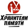 Хранители памяти «Московской битвы»