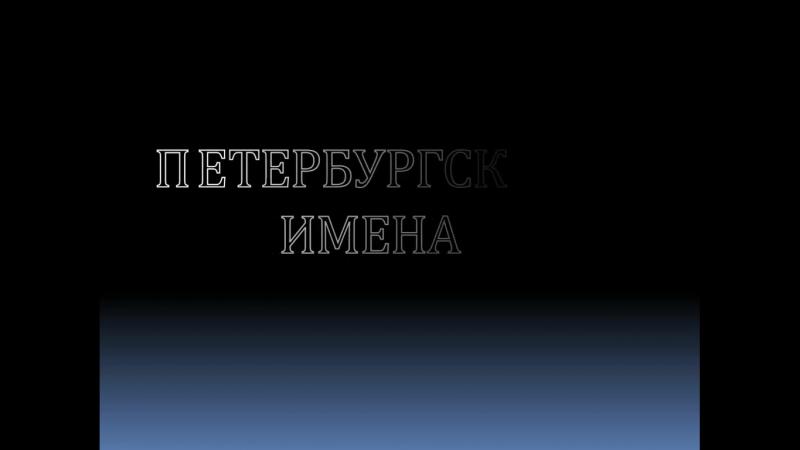 Петербургские имена Curium