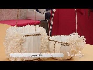 سلة للعروس / قسطبينة / عقيلة عناب / Samira TV