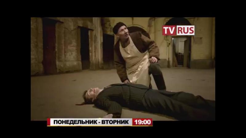 Анонс Т с Дело следователя Никитина Понедельник вторник Телеканал TVRus смотреть онлайн без регистрации